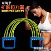 拉力器擴胸器男健身練臂肌家用拉伸器臂力器女初學者胸肌鍛煉器材