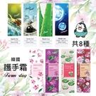 韓國Farmstay護手霜100g:蝸牛補水、黑珍珠提亮、蘆薈保濕、膠原蛋白、櫻花、蓮花、玫瑰、百合花