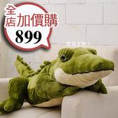 [宅配限定]皮皮鱷魚玩偶(大)120CM-生活工場