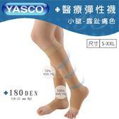 【YASCO】昭惠醫療漸進式彈性襪x1雙 (小腿襪-露趾-膚色)