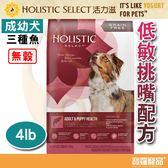 活力滋Holistic Select無穀/成幼犬三種魚低敏挑嘴配方4磅【寶羅寵品】