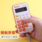 計算器 學生迷你考試便攜式計算器小號彩色卡通計算機糖果色小型【快速出貨八折下殺】