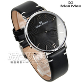 Max Max 自信簡約美學真皮腕錶 贈帆布錶帶 女錶 黑x銀 MAS7011-10
