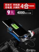 自行車燈前燈騎行裝備充電強光手電筒夜騎燈山地車手機架單車配件   交換禮物