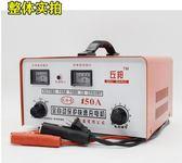 電瓶充電器純銅汽車電瓶充電器12V24V智慧通用修復大功率全自動蓄電池充電機 貝芙莉