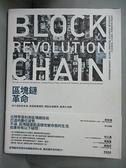 【書寶二手書T1/社會_EPI】區塊鏈革命-中介消失的未來,改寫商業規則,興起社會變革…