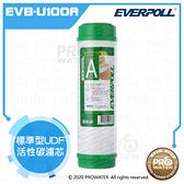 水達人~EVERPOLL 活性碳濾芯/標準型UDF活性碳濾芯(EVB-U100A)