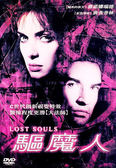 【百視達2手片】驅魔人(DVD)