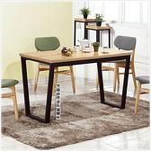 【水晶晶家具/傢俱首選】ZX1679-2明日香120cm木面黑鐵砂餐桌~~餐椅另購
