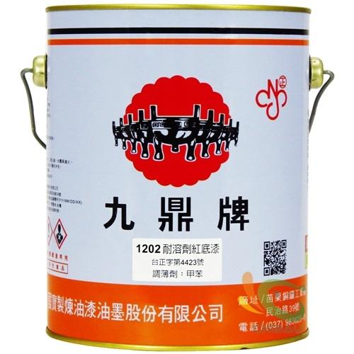 【漆寶】九鼎1202耐溶劑型紅底漆(1加侖裝)  〝鐵皮漆 彩鋼漆 鐵皮屋 專用油漆〞