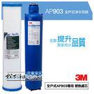 3M AP903全戶式淨水系統替換濾心(...
