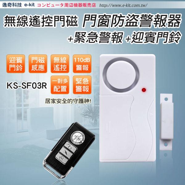 逸奇e-Kit 門窗防盜警報器+緊急警報鈴+迎賓門鈴 KS-SF03R