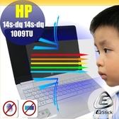 ® Ezstick HP 14s-dq 14s-dq1009TU 防藍光螢幕貼 抗藍光 (可選鏡面或霧面)
