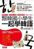 跟韓國小學生一起學韓語:初級文法、單字馬上懂,對話超流暢,考試一百分!(附MP3教..