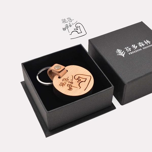 芬多森林 台灣檜木厚祝福鑰匙圈(皮革) 祝您呷百二,檜木吊飾鎖圈,高品質雷射客製化,新年賀禮