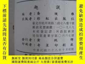 二手書博民逛書店罕見趣譚(初版)~aye-10(c)Y17820 喬獲樂 彩虹
