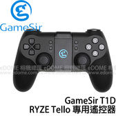 GameSir 蓋世小雞 T1D 遙控器 (免運 先創公司貨) RYZE Tello 特洛 空拍機 專用遙控器