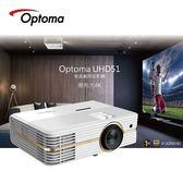 【限時下殺+24期0利率】OPTOMA 奧圖碼 單槍投影機 UHD51 公司貨