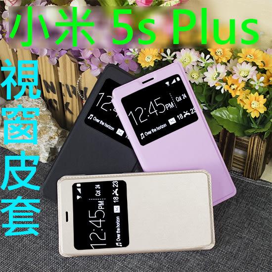 【視窗】MIUI Xiaomi 小米5s Plus 2016070 5.7吋 視窗側掀皮套/TPU軟套/保護套/支架斜立展示/書本式翻頁