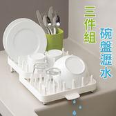 廚房用品 (三件組)可調式碗盤瀝水架 濾水籃 【KFS210】123ok