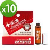 【十靈本舖】十靈油一條根精油滾珠(5ml/瓶) 10瓶組