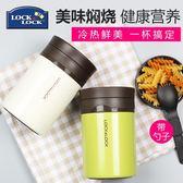 樂扣樂扣燜燒杯保溫桶燜燒壺罐飯桶湯桶不銹鋼便當盒學生保溫飯盒-Ifashion YTL