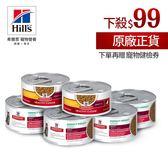 Hill's希爾思 成貓 1-6歲 健康美饌 (香烤雞肉燴米飯)x完美體重(雞肉與豬肝) 主食罐6入組定價$420