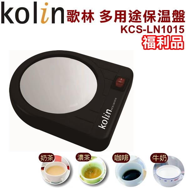 (福利品)【歌林】多用途保溫盤/生活小物/交換禮物KCS-LN1015 保固免運-隆美家電