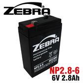NP2.8-6  ZEBRA 斑馬牌6V2.8AH 6V電器替 可倒置電池 等同1.5V電池*4各 吸塵器電池遙控車電池