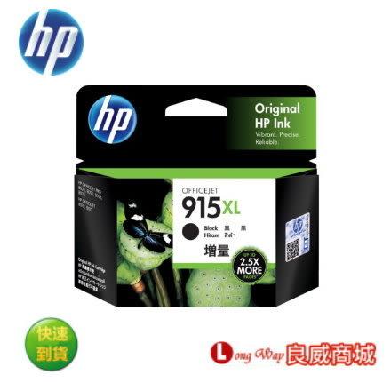 HP 915XL 原廠高容量黑色墨水匣 (3YM22AA / 3YM22A ) ( 適用: HP OfficeJet Pro 8010/8012/8020/8022/8028/8026 AiO)