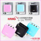 《快充》HANG 4.3A 3 USB 輸出 皮革紋 旅行充電器 旅充 充電頭 旅充頭 A13030