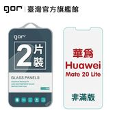 【GOR保護貼】華為 Mate 20 Lite 9H鋼化玻璃保護貼 huawei mate20 lite全透明非滿版2片裝 公司貨 現貨