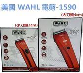 (免運現貨)新款紅色 液晶顯示 無線使用 美國WAHL華爾電剪 WAHL1590(刀頭寬3公分) 8841 8843電剪