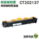 Fuji Xerox CT202137 黑 相容碳粉匣 盒裝 適用P115b M115b M115fs等
