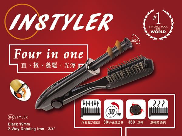 【Instyler】美國Instyler第六代19mm負離子值捲兩用速效自動美髮器