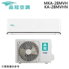 限量【品冠空調】3-4坪1級變頻分離式冷暖冷氣 MKA-28MVH/KA-28MVHN 送基本安裝 免運費