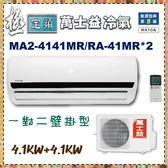 【萬士益冷氣】7-9坪 極定頻一對二《MA2-4141MR/RA-41MR*2》全新原廠保固