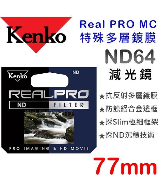 【聖佳】Kenko Real PRO MC ND64 77mm 防潑水 多層鍍膜 減光鏡 (同ND100)