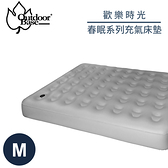 【OutdoorBase 歡樂時光 春眠系列充氣床墊《M》】23786/睡墊/充氣床/露營床/露營