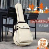 民謠吉他包加厚加棉雙肩加寬木41寸吉他包38琴包39背包防水40琴袋 js22272『科炫3C』