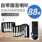 電子琴 手捲電子鋼琴便攜式88鍵初學者成人鍵盤專業加厚版成人摺疊T