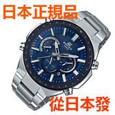 免運費 新品 日本正規貨 CASIO 卡西歐手錶 EDFICE EQW-T660DB-2AJF 太陽能多局電波手錶 時尚商务男錶