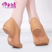 舞鞋 練功鞋成人真皮舞蹈鞋女爵士舞芭蕾舞鞋教師鞋形體鞋貓爪鞋室內外 尾牙交換禮物