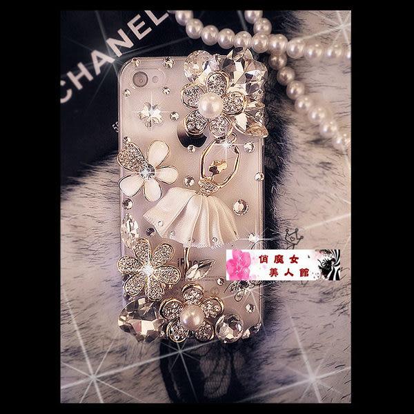 ♥ 俏魔女美人館 ♥手工{芭蕾天使} HTC J / Z321e 手機殼 手機套 保護殼 保護套