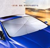 遮陽簾 汽車用防曬隔熱遮陽擋神器車內遮陽簾板擋風玻璃傘式前擋停車用檔 ATF 格蘭小鋪