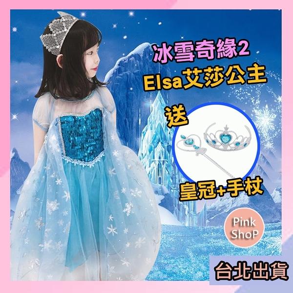 【台北後站現貨】愛紗公主 兒童禮服 Frozen 萬聖節 洋裝 幼稚園表演服 女童 童裝