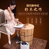 汗養生泡腳木桶家用足浴成人女實木質洗腳盆加熱加高深桶220v-完美
