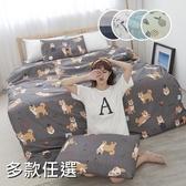 ※多款任選※限時破盤下殺↘$299舒柔超細纖維3.5尺單人床包+枕套二件組-台灣製(不含被套)