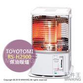 【配件王】日本代購 空運 日本製 TOYOTOMI RS-H2900 煤油暖爐 煤油爐 5坪 油箱3.6L
