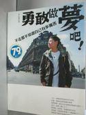 【書寶二手書T2/旅遊_XDM】勇敢做夢吧!:不走都不知道自己有多厲害_吳沁婕